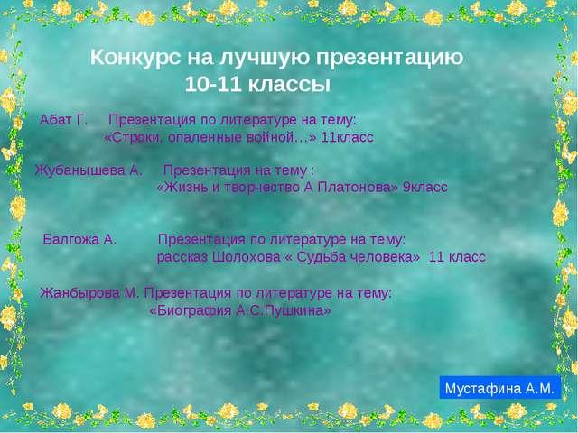 Конкурс на лучшую презентацию 10-11 классы Мустафина А.М. Абат Г. Презентация...