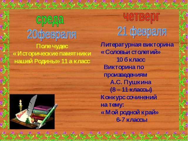 Поле чудес « Исторические памятники нашей Родины» 11 а класс Литературная вик...