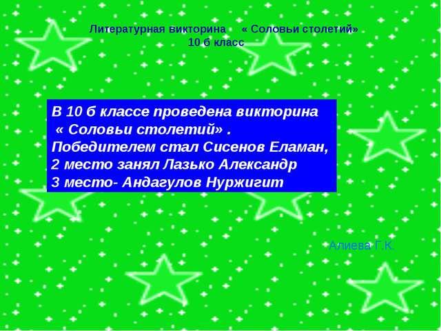 Литературная викторина « Соловьи столетий» 10 б класс Алиева Г.К. В 10 б клас...