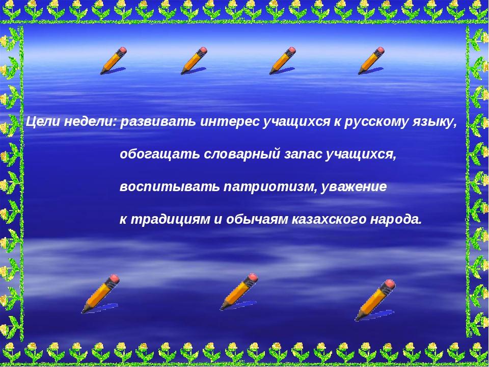 Цели недели: развивать интерес учащихся к русскому языку, обогащать словарный...