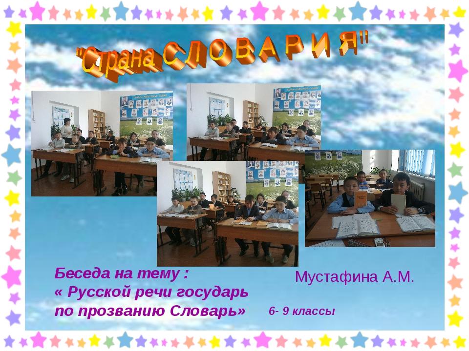 Беседа на тему : « Русской речи государь по прозванию Словарь» 6- 9 классы Му...