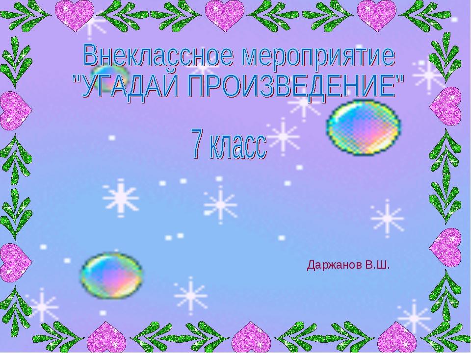 Даржанов В.Ш.