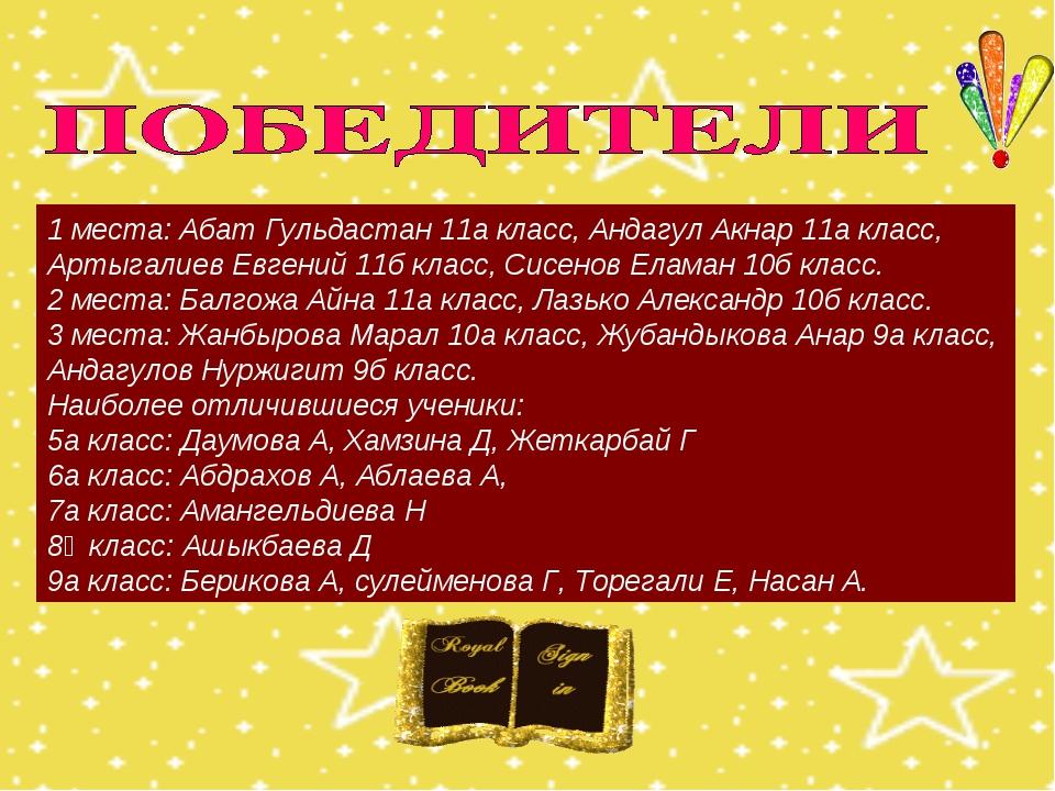 1 места: Абат Гульдастан 11а класс, Андагул Акнар 11а класс, Артыгалиев Евген...