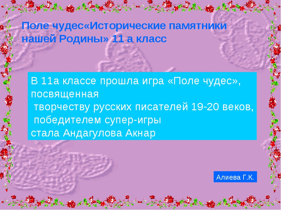 Поле чудес«Исторические памятники нашей Родины» 11 а класс Алиева Г.К. В 11а...