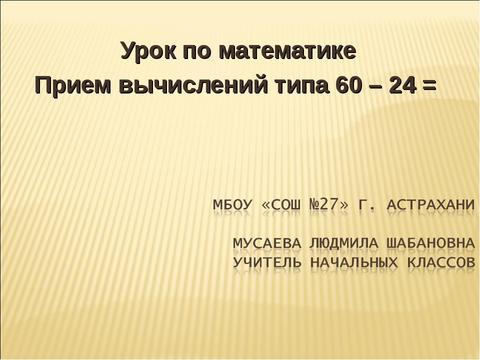 Урок по математике Прием вычислений типа 60 – 24 =