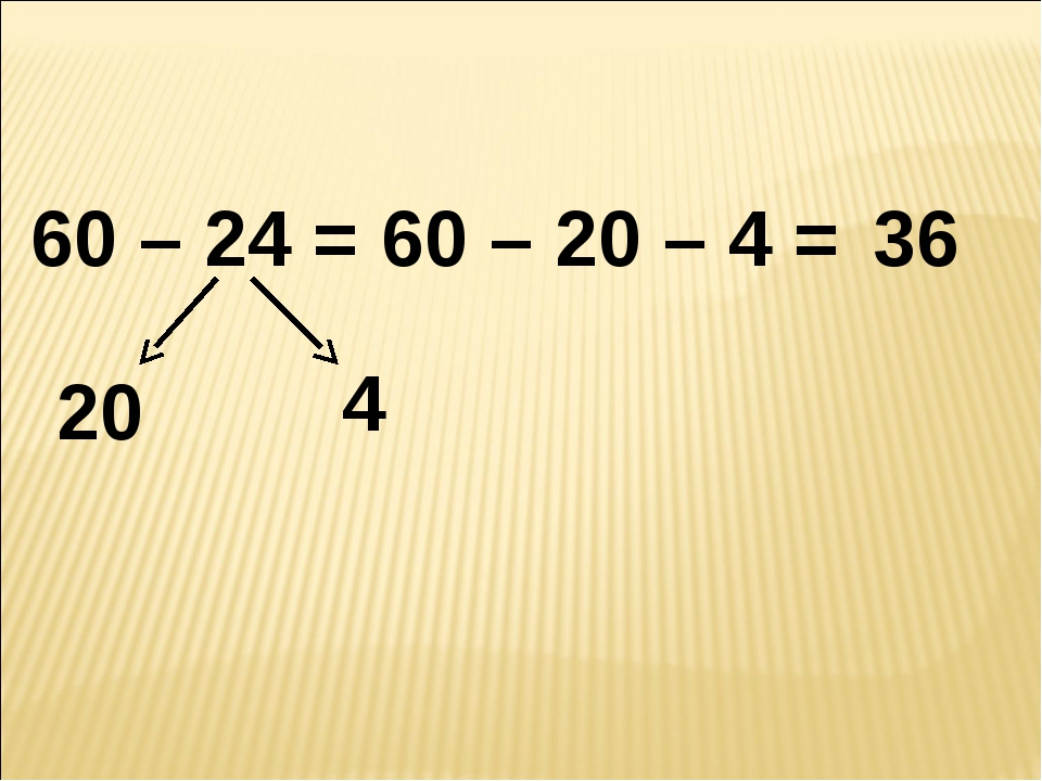 60 – 24 = 60 – 20 – 4 = 36 20 4