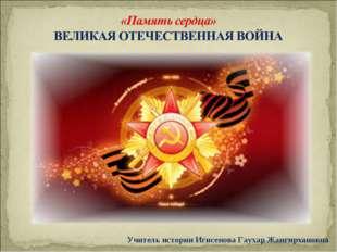 Учитель истории Игисенова Гаухар Жангирхановна