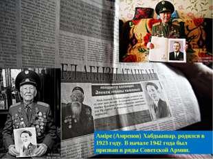 Аміре (Амренов) Хабдыашар, родился в 1923 году. В начале 1942 года был призва