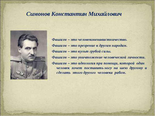 Фашизм – это человеконенавистничество. Фашизм – это презрение к другим народа...