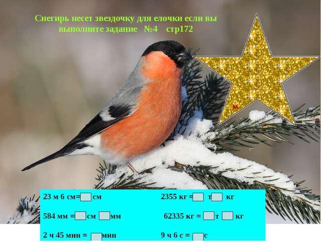 Снегирь несет звездочку для елочки если вы выполните задание №4 стр172 23 м 6...