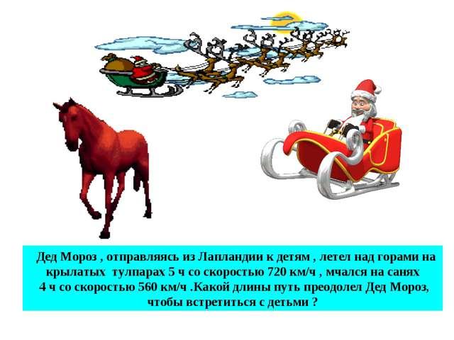 Дед Мороз , отправляясь из Лапландии к детям , летел над горами на крылатых...