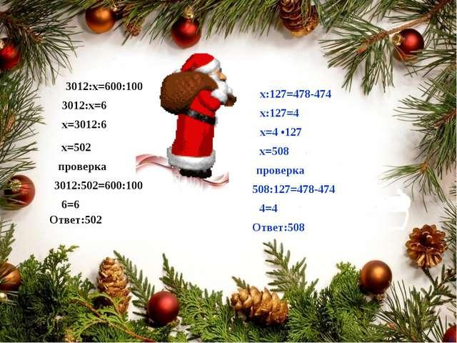 3012:х=600:100 3012:х=6 х=3012:6 х=502 3012:502=600:100 6=6 Ответ:502 х:127=4...