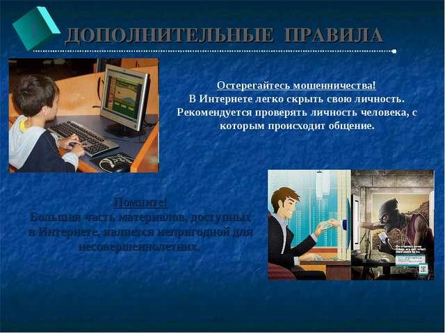 ! ДОПОЛНИТЕЛЬНЫЕ ПРАВИЛА Остерегайтесь мошенничества! В Интернете легко скрыт...