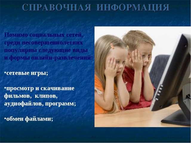 Помимо социальных сетей, среди несовершеннолетних популярны следующие виды и...