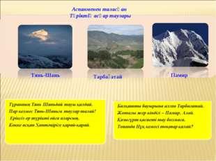 Тянь-Шань Тарбағатай Памир Аспанменен таласқан Түріктің асқар таулары