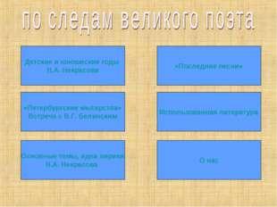 Использованная литература «Последние песни» «Петербургские мытарства» Встреча