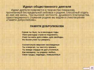Идеал общественного деятеля Идеал деятеля появляется в творчестве Некрасова,