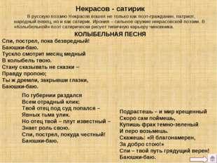 Некрасов - сатирик В русскую поэзию Некрасов вошел не только как поэт-граждан