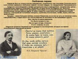 Любовная лирика  Некрасов был не только поэтом гражданских, социальных