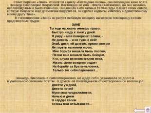 Стихотворение «Зине» относится к циклу «Последние песни», оно посвящено жене