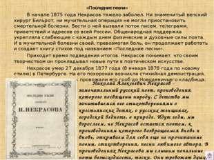 «Последние песни» В начале 1875 года Некрасов тяжело заболел. Ни знаменитый в