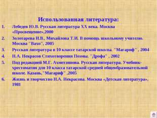 Использованная литература: 1.Лебедев Ю.В. Русская литература XX века. Москва