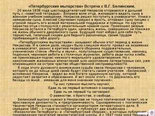 «Петербургские мытарства» Встреча с В.Г. Белинским.  20 июля 1838 года шест