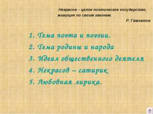 Тема поэта и поэзии. Тема родины и народа Идеал общественного деятеля Некрасо