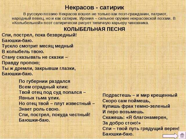 Некрасов - сатирик В русскую поэзию Некрасов вошел не только как поэт-граждан...