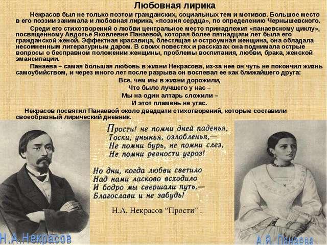 Любовная лирика  Некрасов был не только поэтом гражданских, социальных...