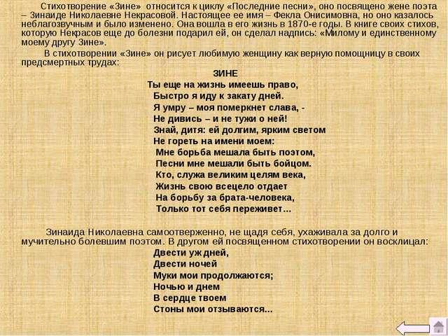 Стихотворение «Зине» относится к циклу «Последние песни», оно посвящено жене...