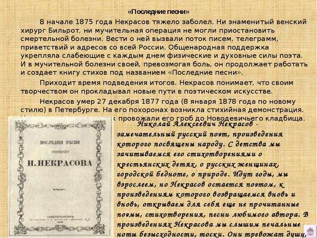 «Последние песни» В начале 1875 года Некрасов тяжело заболел. Ни знаменитый в...