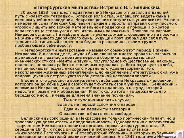 «Петербургские мытарства» Встреча с В.Г. Белинским.  20 июля 1838 года шест...