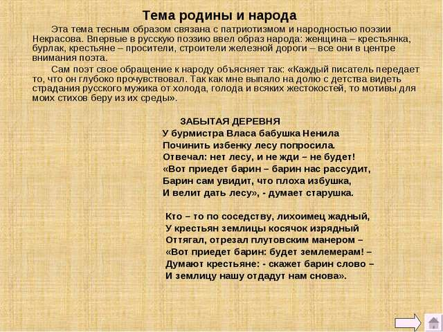 Тема родины и народа Эта тема тесным образом связана с патриотизмом и народно...