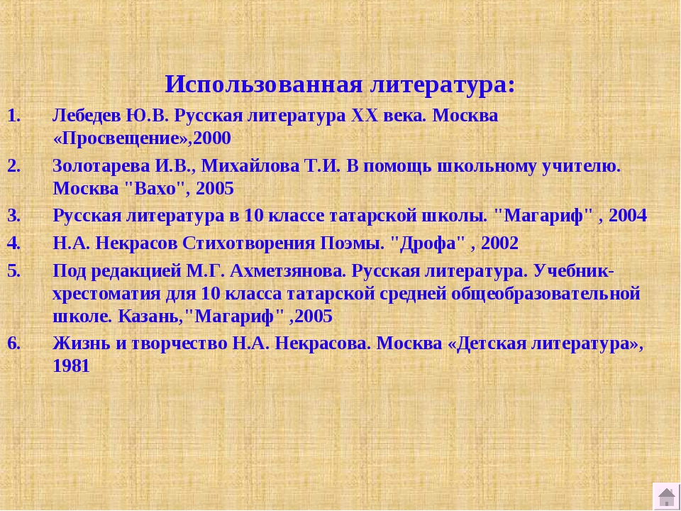 Использованная литература: 1.Лебедев Ю.В. Русская литература XX века. Москва...