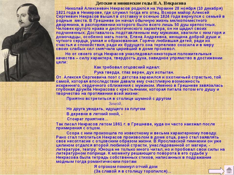 Детские и юношеские годы Н.А. Некрасова  Николай Алексеевич Некрасов родилс...