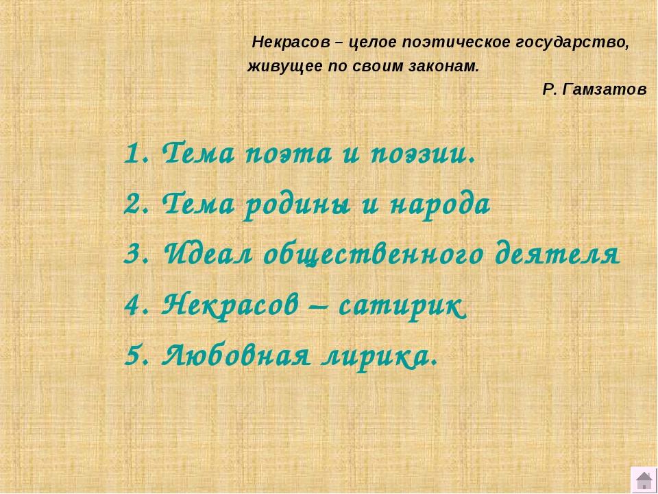Тема поэта и поэзии. Тема родины и народа Идеал общественного деятеля Некрасо...
