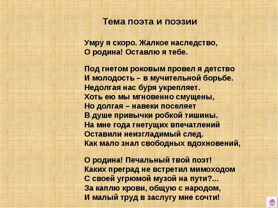 Тема поэта и поэзии Умру я скоро. Жалкое наследство, О родина! Оставлю я теб...