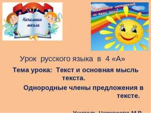 Урок русского языка в 4 «А» Тема урока: Текст и основная мысль текста. Одноро