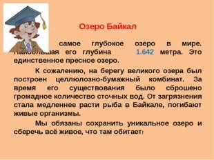 Озеро Байкал Это самое глубокое озеро в мире. Наибольшая его глубина 1.642