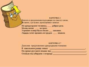 КАРТОЧКА 1 Вписать в предложения подходящие по смыслу союзы. Вставить, где ну