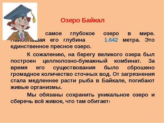 Озеро Байкал Это самое глубокое озеро в мире. Наибольшая его глубина 1.642...