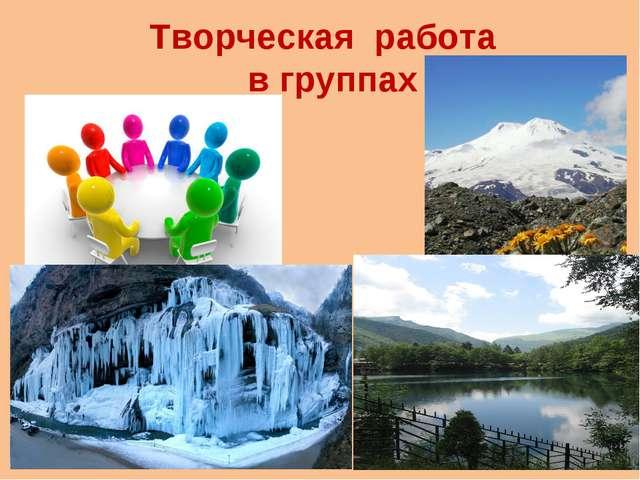 Творческая работа в группах