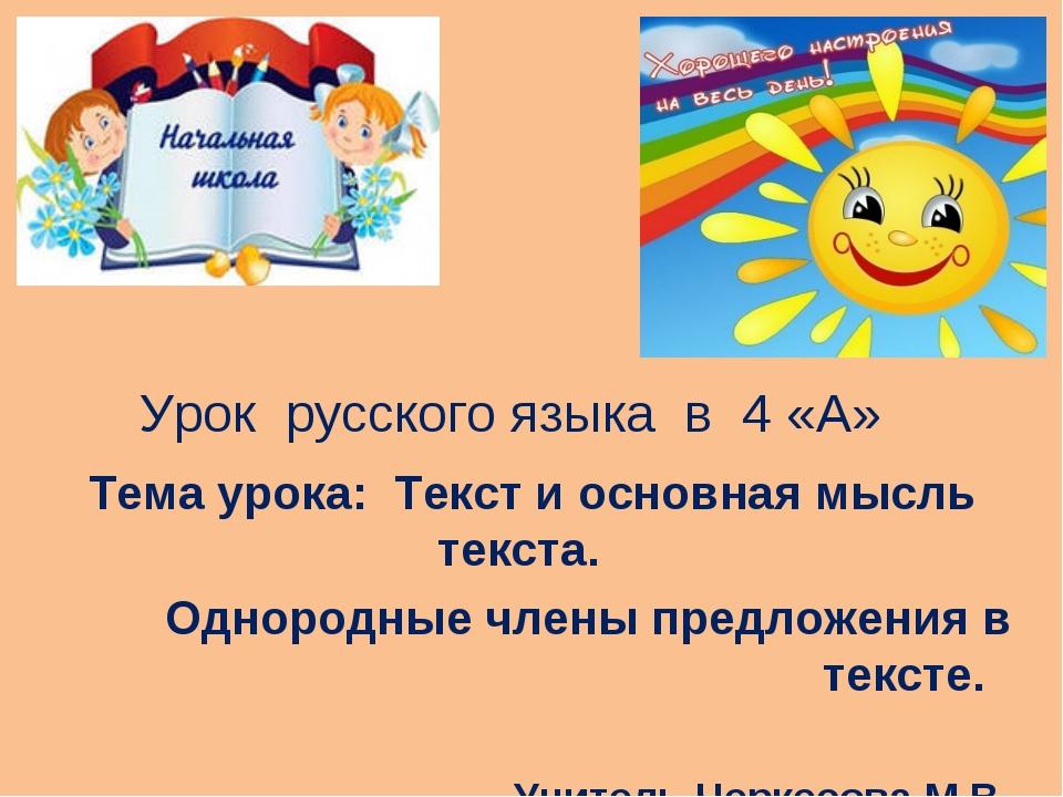 Урок русского языка в 4 «А» Тема урока: Текст и основная мысль текста. Одноро...
