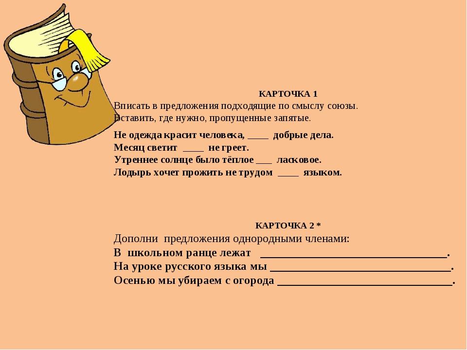 КАРТОЧКА 1 Вписать в предложения подходящие по смыслу союзы. Вставить, где ну...