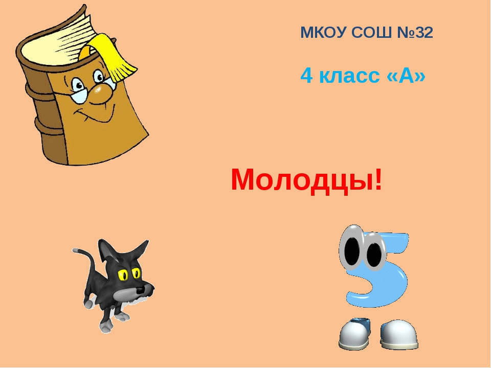 Молодцы! МКОУ СОШ №32 4 класс «А»