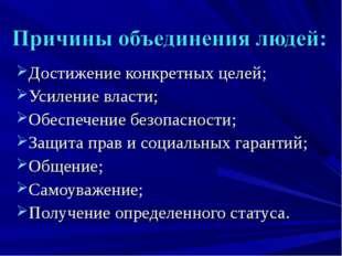 Достижение конкретных целей; Усиление власти; Обеспечение безопасности; Защит