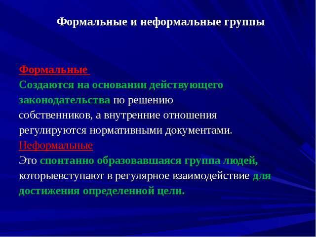 Формальные и неформальные группы Формальные Создаются на основании действующ...