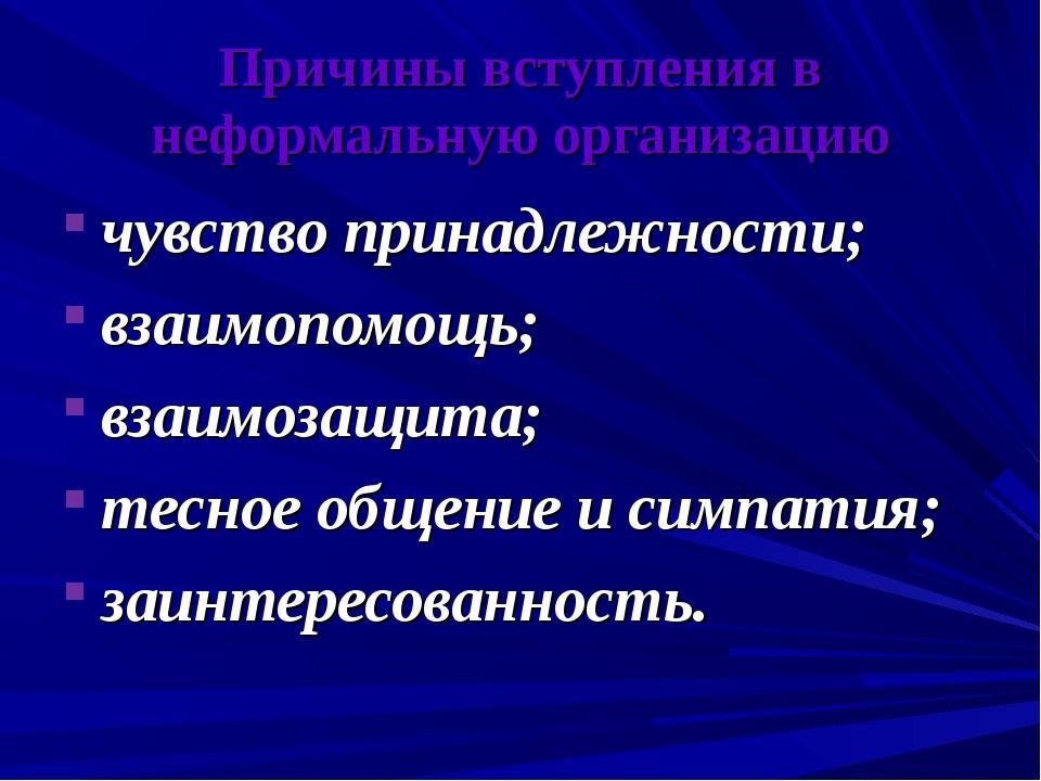 Причины вступления в неформальную организацию чувство принадлежности; взаимоп...