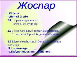 I.Кіріспе II.Негізгі бөлім 2.1 Бұрмаланды ана тіл, Тілге түсті ауыр зіл 2.2 Т